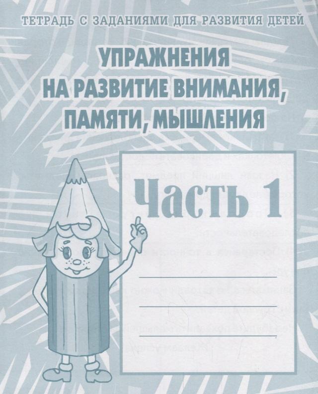 Гаврина С., Кутявина Н., Топоркова И. и др. Упражнения для развития внимания, памяти, мышления. Часть 1