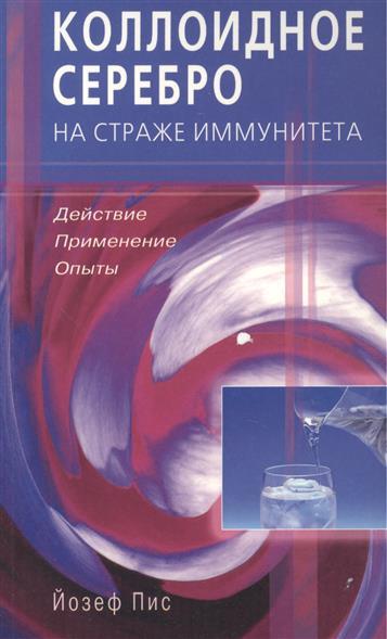 Пис Й. Коллоидное серебро на страже иммунитета. Действие, применение, опыты