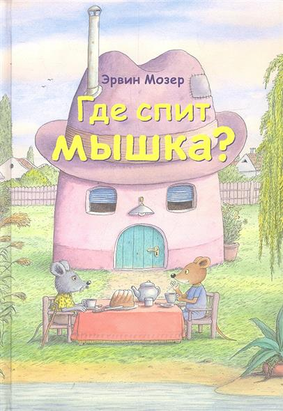 Мозер Э. Где спит мышка? Весенние и летние истории