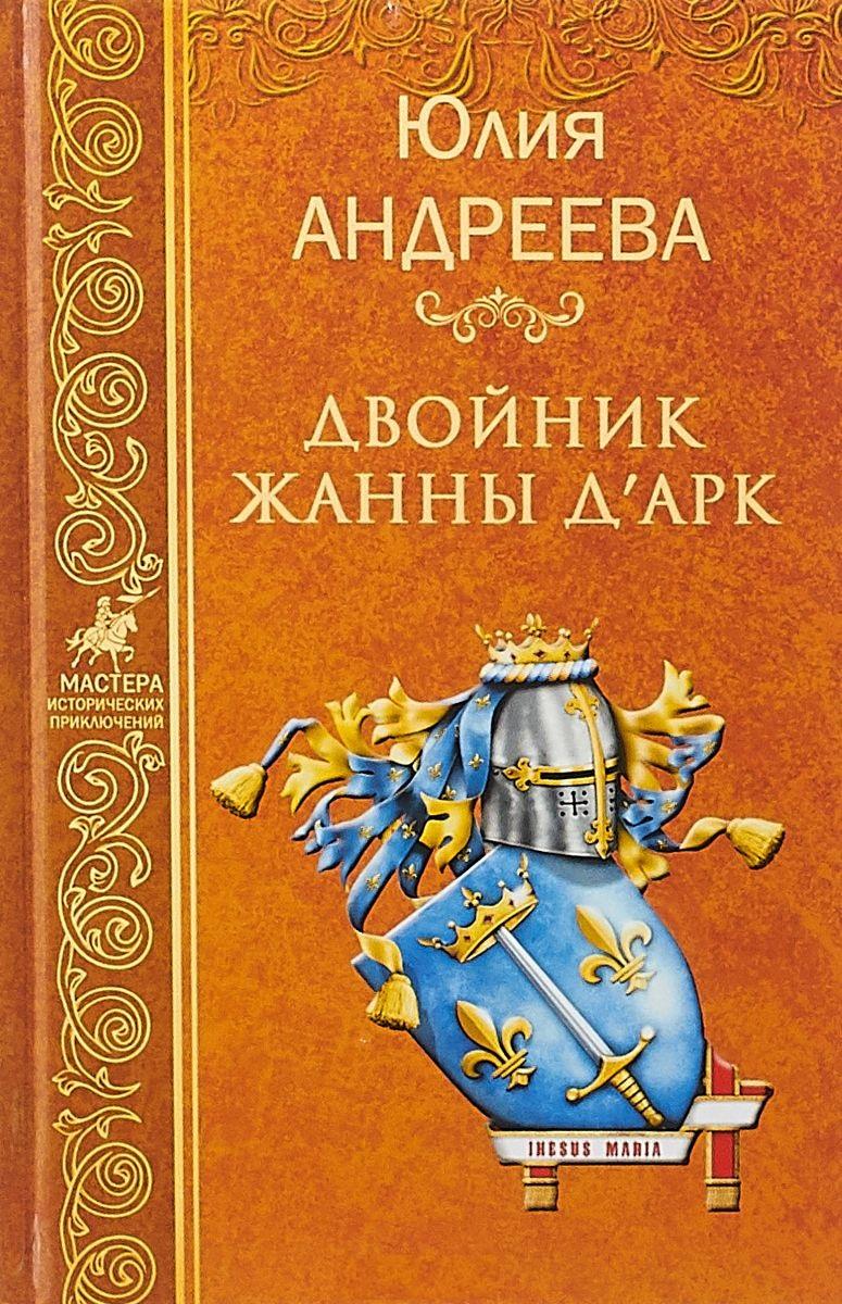 Андреева Ю. Двойник Жанны д'Арк