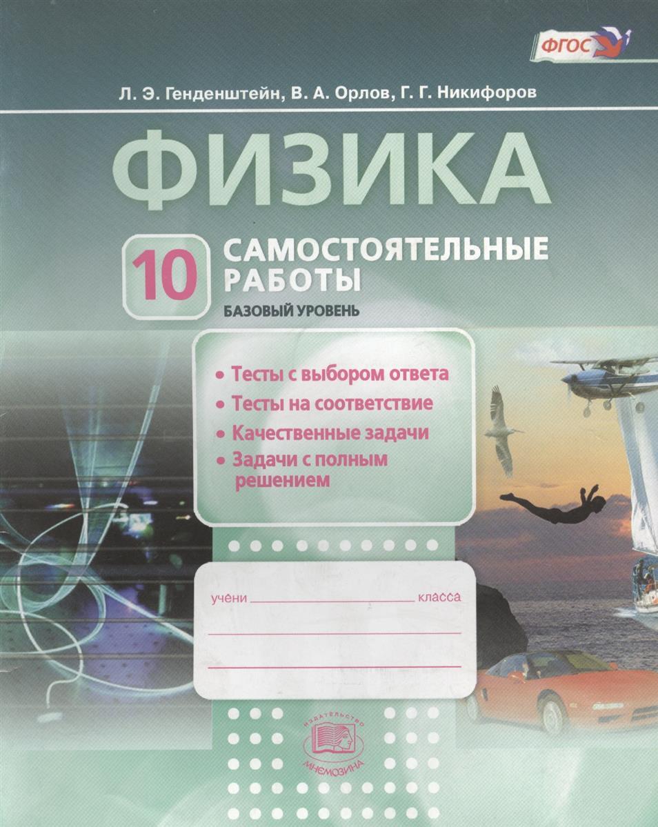 Генденштейн Л., Орлов В., Никифоров Г. Физика. 10 класс. Самостоятельные работы. Базовый уровень