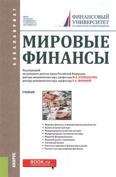Эскиндаров М., Звонова Е. (ред.) Мировые финансы. Учебник звонова е ред организация деятельности центрального банка учебник