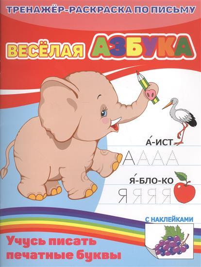 Веселая азбука. Учусь писать печатные буквы