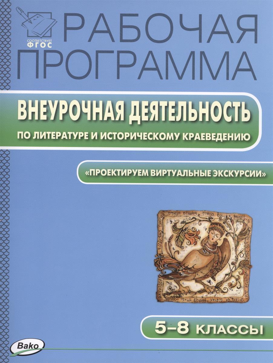 Рабочая программа внеурочной деятельности по литературе и историческому краеведению