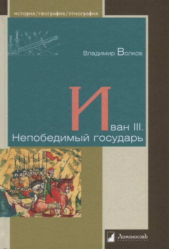 Иван III. Непобедимый государь