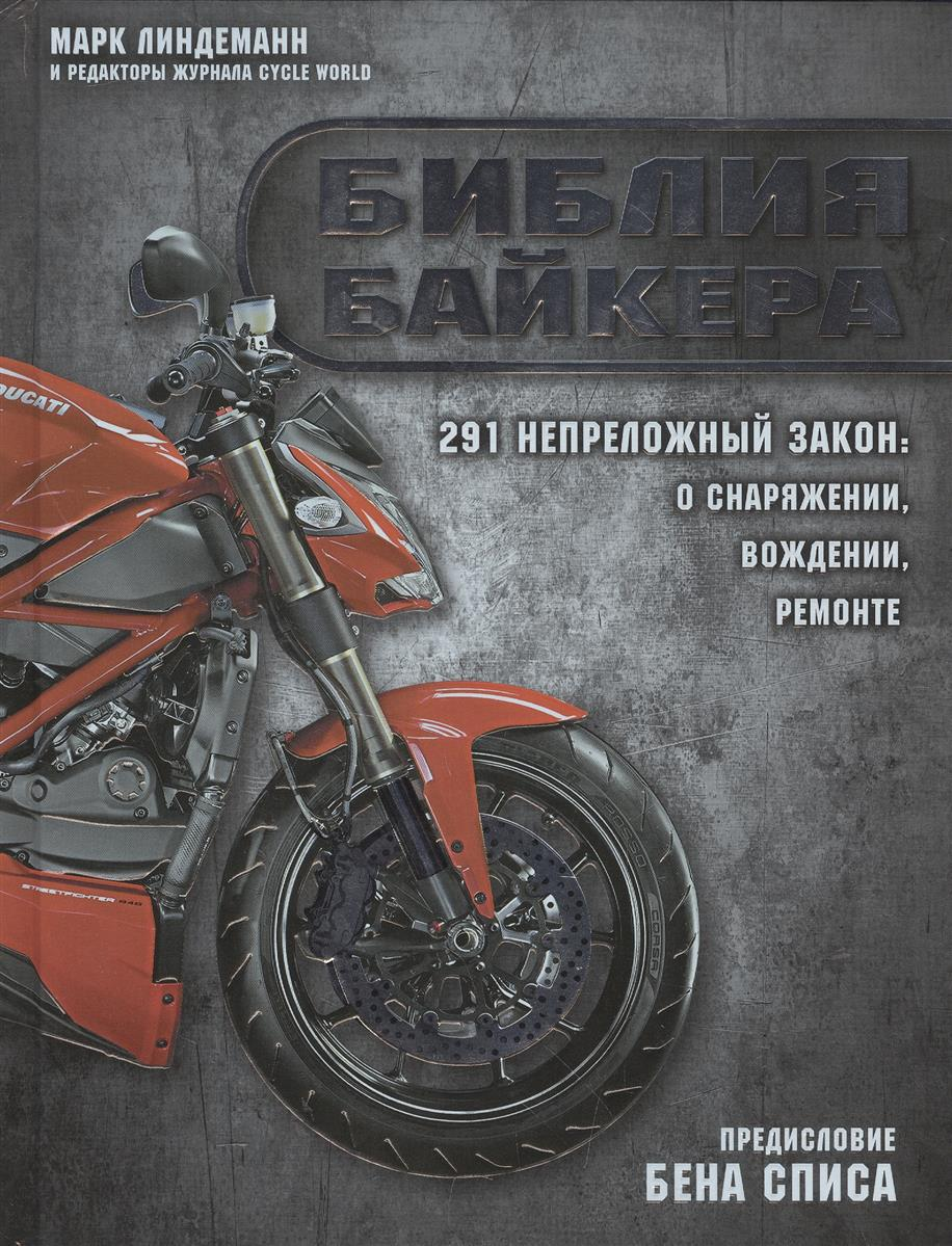 Линдеманн М. Библия байкера. 291 непреложный закон о снаряжении, вождении и ремонте футболка для байкера