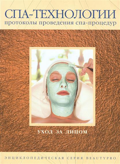 Васильева Е. Уход за лицом уход за лицом