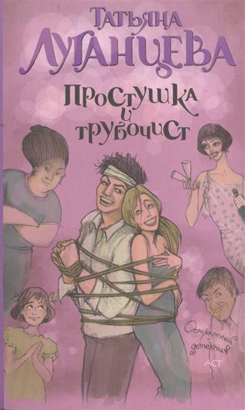 Луганцева Т. Простушка и трубочист