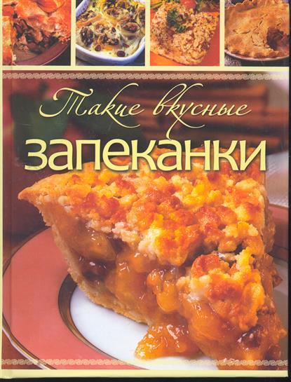 Шнуровозова Т. Такие вкусные запеканки плотникова т такие вкусные салаты…