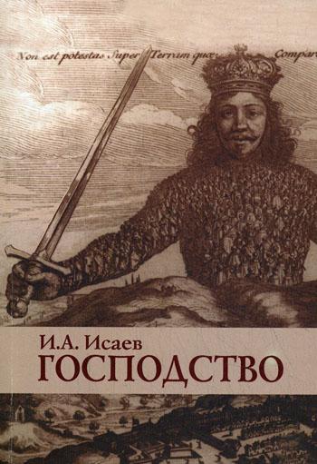 Господство Очерки политич. философ.