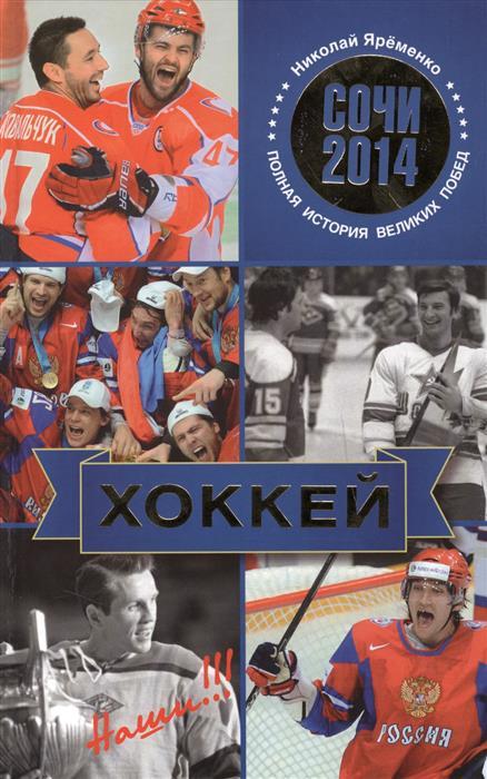 Яременко Н. Хоккей. Наши!!! Полная история великих побед