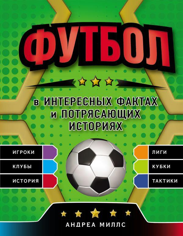 Миллс А. Футбол в интересных фактах и потрясающих историях