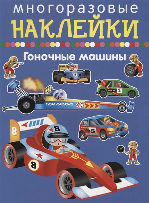 Гоночные машины, Вовикова О. (худ.)
