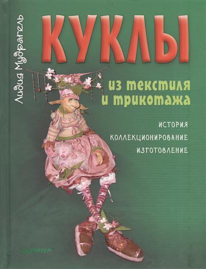 Мудрагель Л. Куклы из текстиля и трикотажа. История, коллекционирование, изготовление