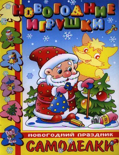 Новогодний праздник. Самоделки. Новогодние игрушки. Волшебная бумага