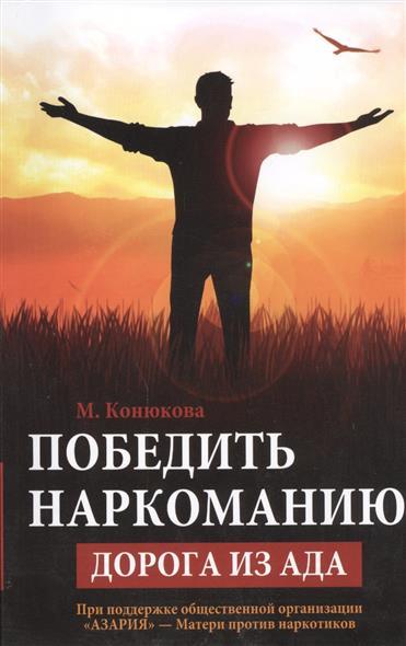Победить наркоманию: дорога из ада