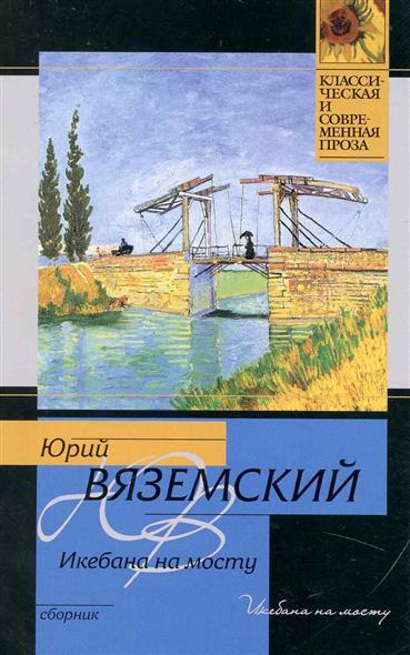 Вяземский Ю. Икебана на мосту вышивка на аничковом мосту