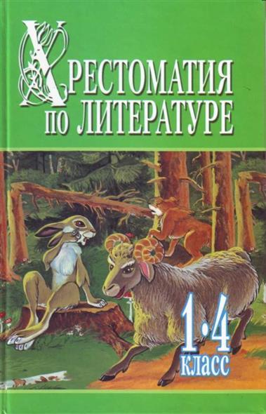 Белов Н. Хрестоматия по литературе 1-4 кл. т.1 / 2тт. цена