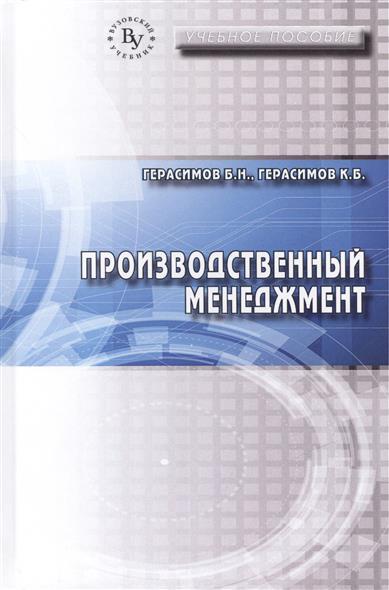 Герасимов Б., Герасимов К. Производственный менеджмент. Учебное пособие ашмарина с герасимов б управление изменениями
