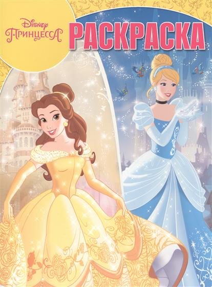 Пименова Т. (ред.) Волшебная раскраска № РК 16097 (Принцессы Disney) disney блокнот раскраска принцессы мой волшебный мир 12 листов