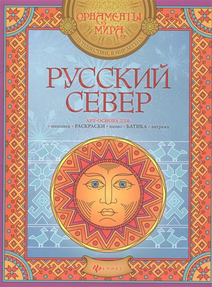 Русский Север визитница русский север 038004виз005