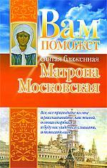 Чуднова А. Вам поможет святая блаженная Матрона Московская икона святая блаженная матрона московская