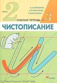 Илюхина В., Тикунова Л., Игнатьева Т. Чистописание 2 кл Раб. тетрадь 3