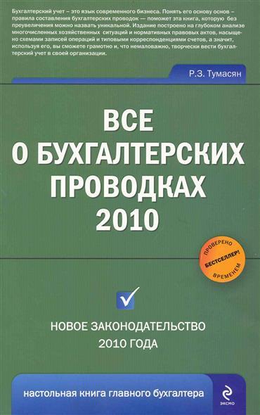 Все о бухгалтерских проводках 2010