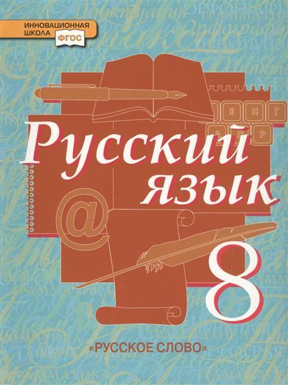 Русский язык. Учебник для 8 класса общеобразовательных учреждений. В двух частях. Часть I