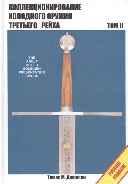 Джонсон Т. Коллекционирование холодного оружия Третьего рейха. Том II