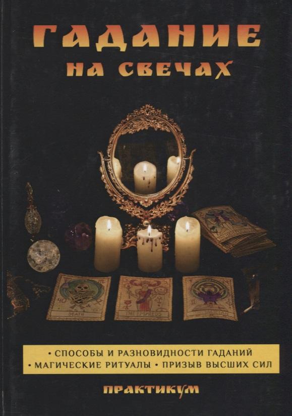 Филатова С. Гадание на свечах. Практикум