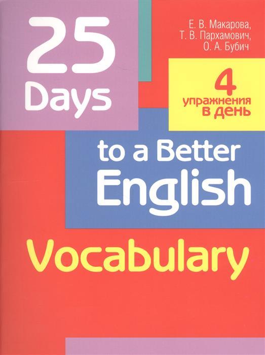Макарова Е., Пархамович Т. 25 Days to a Better English Vocabulary пархамович т английский язык upgrade your english vocabulary