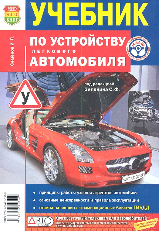 Учебник по устройству легкового автомобиля с цветными иллюстрациями