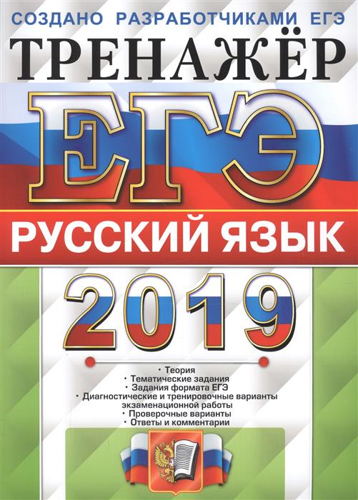 Гостева Ю., Львов В. ЕГЭ 2019. Русский язык. Тренажер