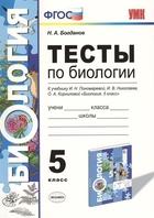 Тесты по биологии. 5 класс (К учебнику И.Н.Пономаревой, И.В.Николаева, О.А.Корниловой