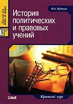 История полит. и правовых учений Краткий курс