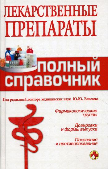 Лекарственные препараты Полный справочник
