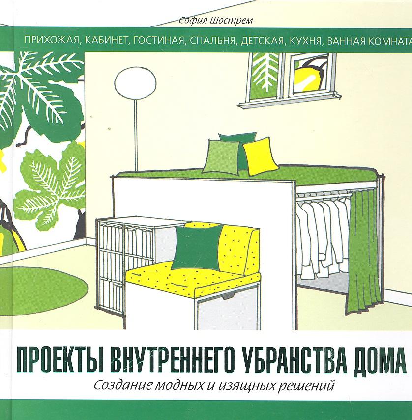 Проекты внутреннего убранства дома…