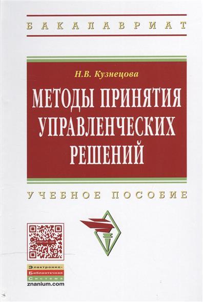 Кузнецова Н. Методы принятия управленческих решений: Учебное пособие