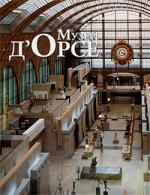 Дворец-музей Лувр Музей Д`Орсе 2тт