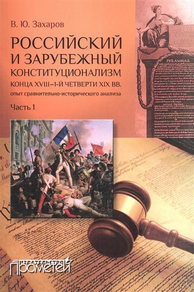 Российский и зарубежный конституционализм конца XVIII-1-й четверти XIXвв (комплект из 2 книг)
