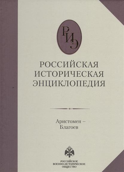 Российская историческая энциклопедия. Том 2. (Аристомен-Благоев)
