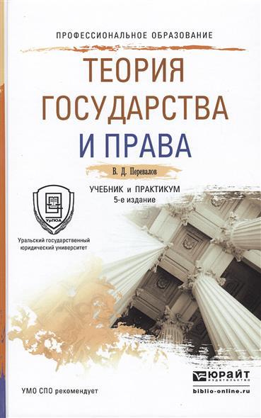 Перевалов В. Теория государства и права. Учебник и практикум для СПО. 5-е издание, переработанное и дополненное е в тимошина общая теория права учебник