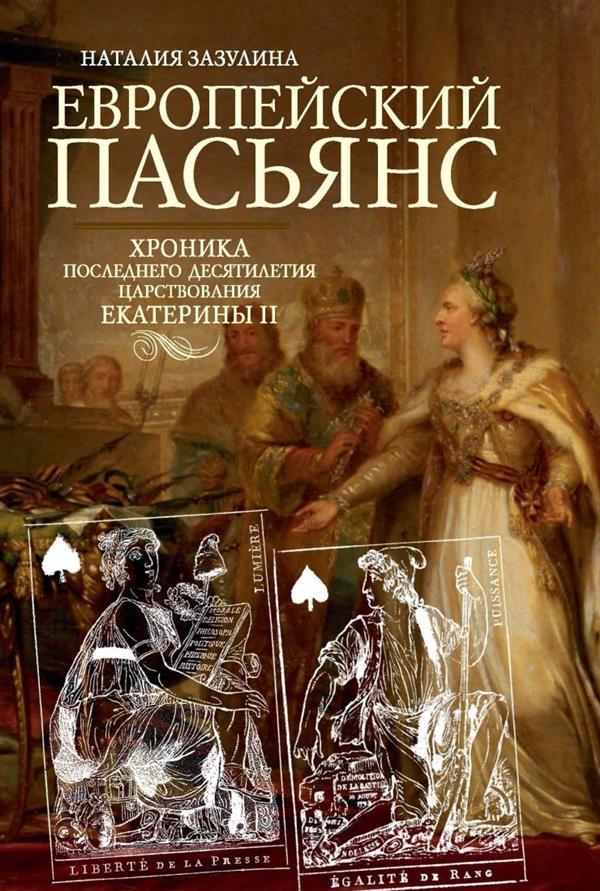 Европейский пасьянс. Хроника последнего десятилетия царствования Екатерины II