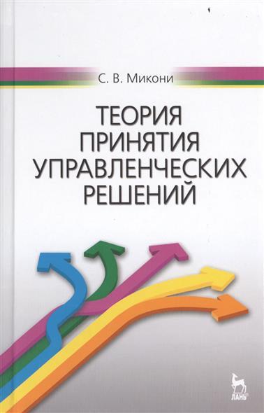 Микони С. Теория принятия управленческих решений