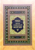 Шумовский Т. (пер) Читая священный Коран Поэтический перевод с арабского
