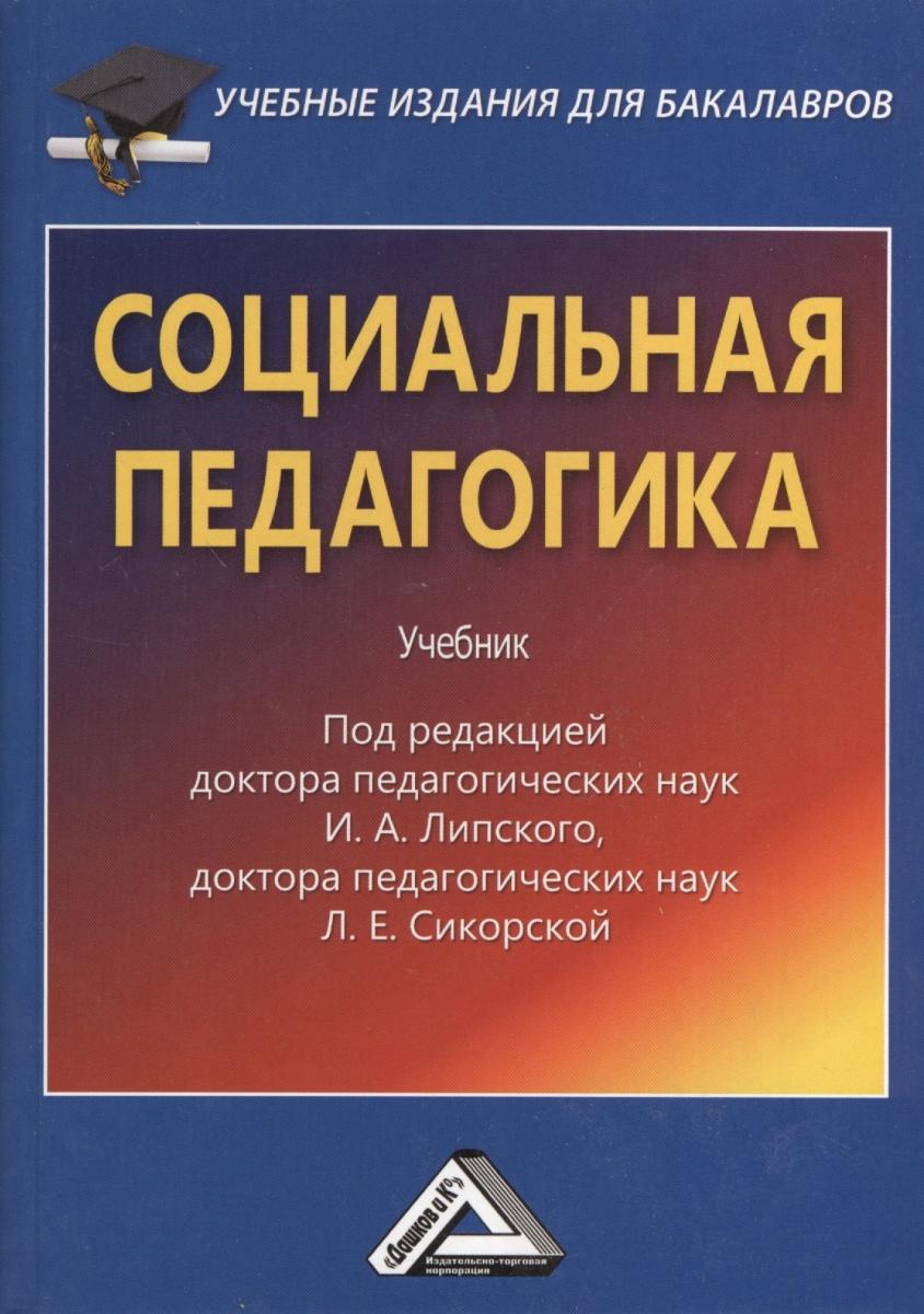 Липский И., Сикорская Л. (ред.) Социальная педагогика. Учебник торохтия в ред социальная педагогика учебник и практикум