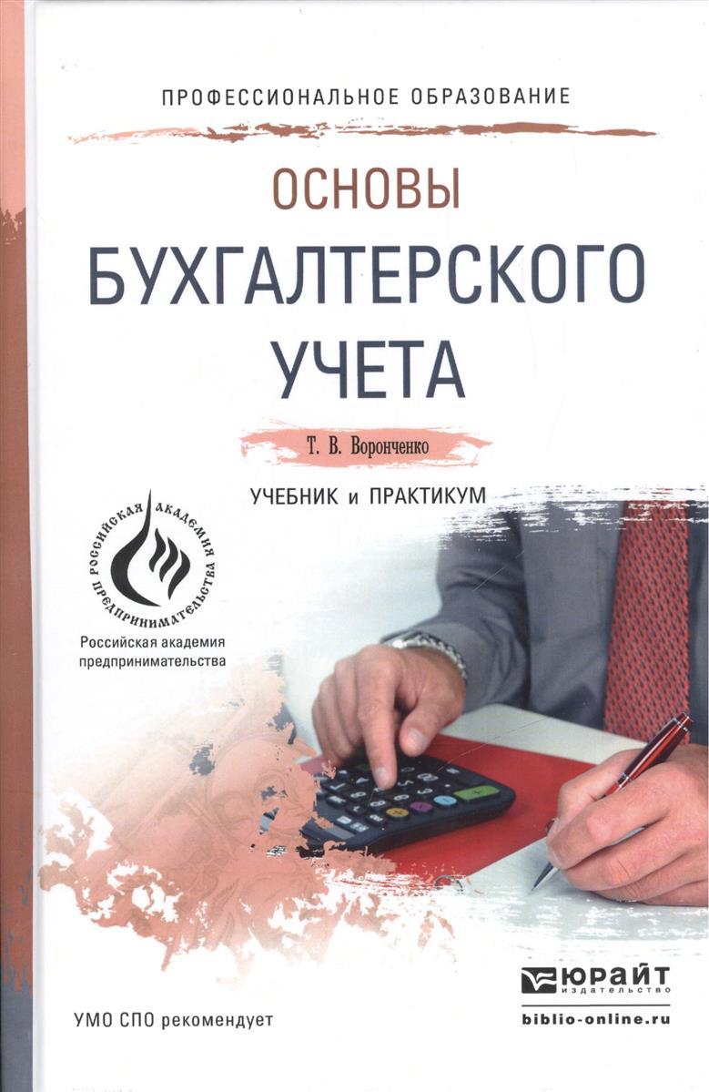 Основы бухгалтерского учета. Учебник и практикум для СПО