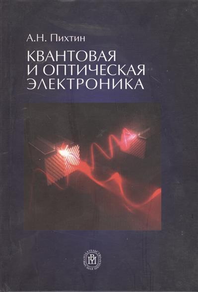 Пихтин А. Квантовая и оптическая электроника