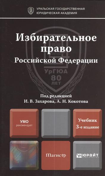 Избирательное право Российской Федерации. Учебник для магистров. 3-е издание, переработанное и дополненное